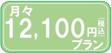 【タブ】8^J800円
