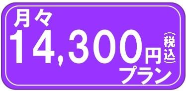 【タブ】13,200円