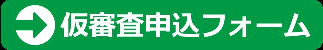 仮審査バナーG
