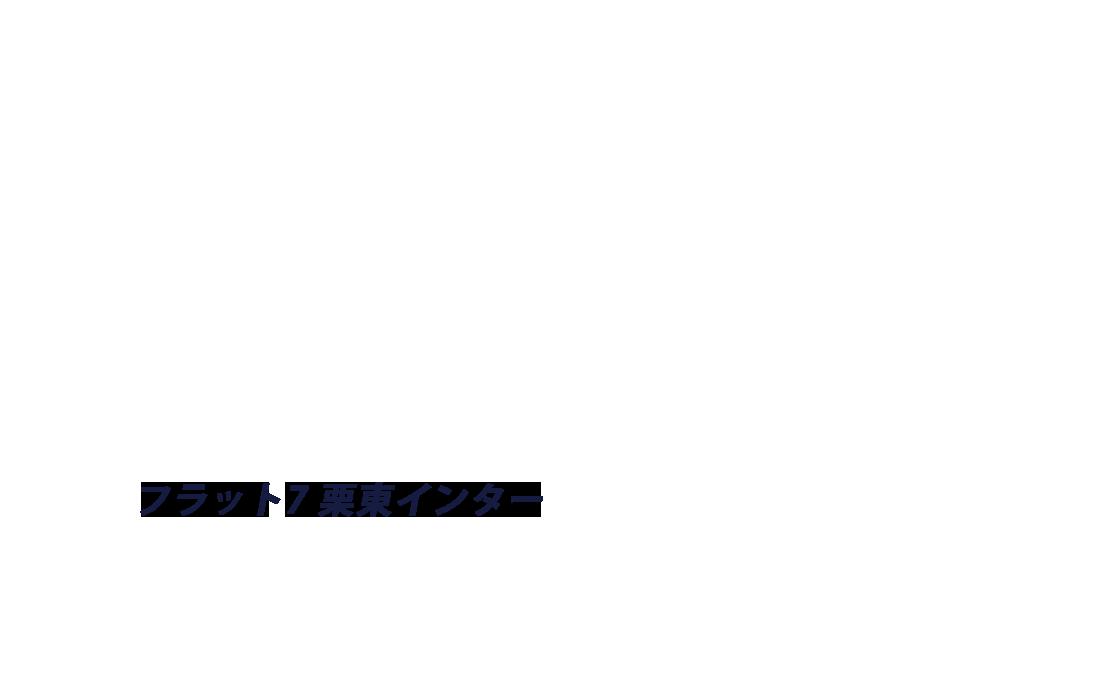フラット7 栗東インター