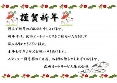 謹賀新年_page-0001