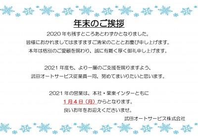 年末のご挨拶_page-0001