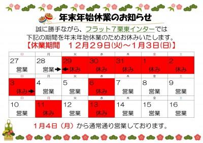 年末年始休業期間【フラット7栗東インター】