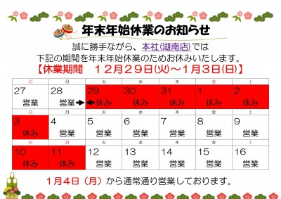 年末年始休業期間【本社】_page-0001