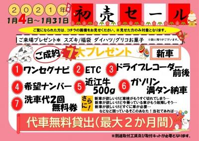 【新車】初売りチラシ_page-0001