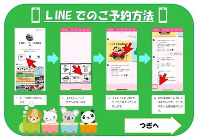 【チラシ】LINEの予約方法2_page-0002