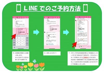 【チラシ】LINEの予約方法2_page-0001
