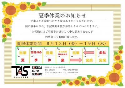 【チラシ】夏季休業のお知らせ_page-0001