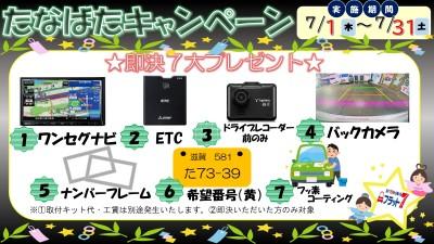 7月キャンペーンチラシ2pptx_page-0001